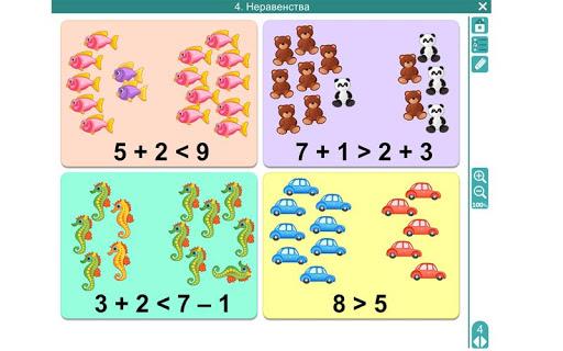 Математика 1 класс ФГОС