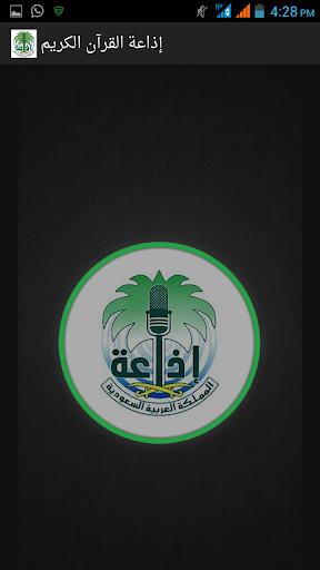 إذاعة القرآن