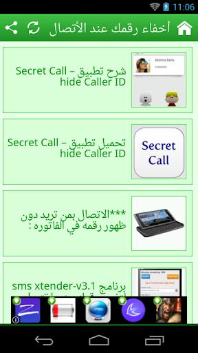 طرق أخفاء رقمك عند الأتصال