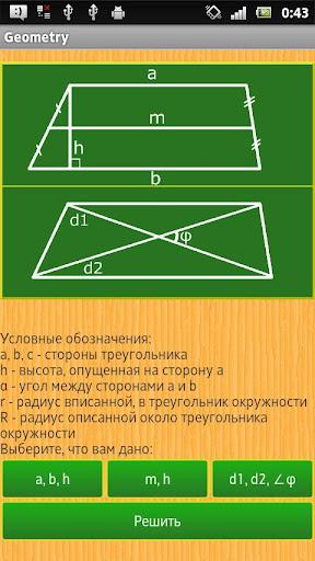 Геометрия. Площадь. Шпаргалка.