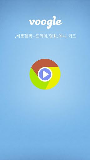 Voogle Drama - 부글 바로검색 - 드라마