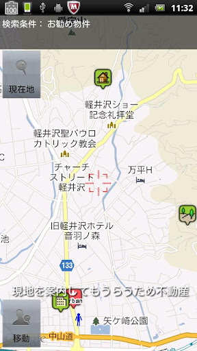 Karuizawa real estate app 1.19 Windows u7528 2
