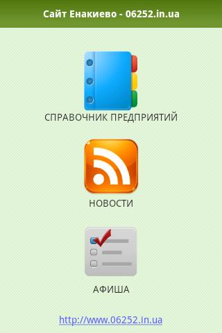 Енакиево 06252.in.ua