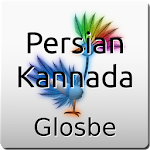 Persian-Kannada Dictionary