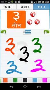 Nepali Guru - Learn with fun - screenshot thumbnail