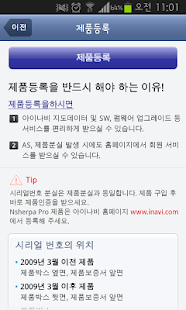 App 아이나비 홈 APK for Windows Phone