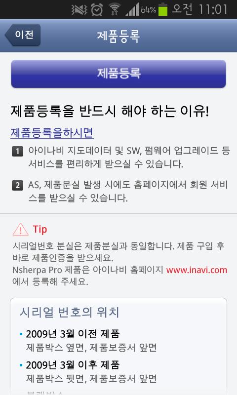 아이나비 홈 - screenshot