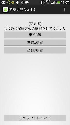 免費工具App|幹線計算 Ver.1.2|阿達玩APP