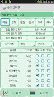 Screenshot of 당뇨 매니저 - 혈당 관리