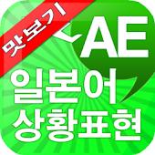 AE 일본어 상황표현 맛보기