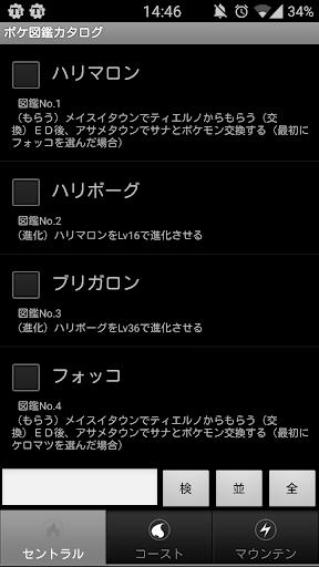 ポケ図鑑カタログ