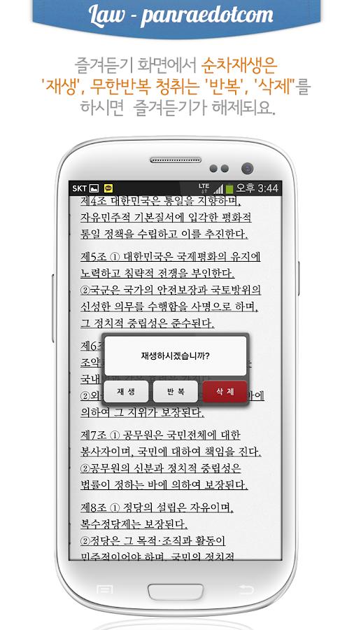 공인노무사 노동법 오디오 핵심 판례듣기 Lite - screenshot