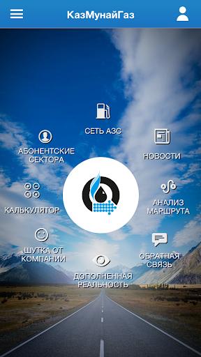 Сеть АЗС «КазМунайГаз»