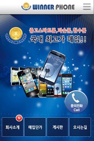 위너폰 중고폰최고가 매입 택배거래 매입 전화상담
