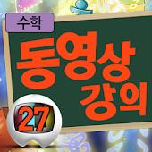 마법천자문 수학원정대 동영상강의 27권