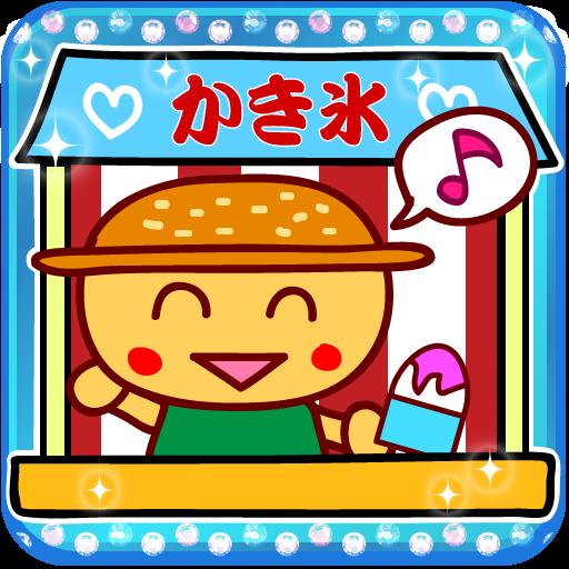 夏音♪しろくまかき氷 娛樂 App LOGO-硬是要APP