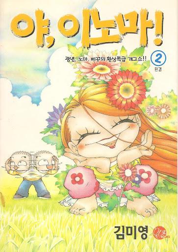 야 이노마 2권 - 90년대 히트 만화 김미영 작가