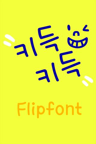 TYPOGiggle™ Korean Flipfont