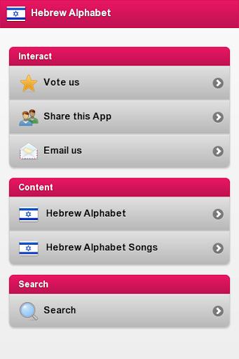 ヘブライアルファベット