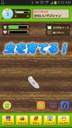 むしマスター!のおすすめ画像3