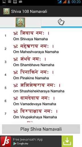 Shiva 108 Namavali