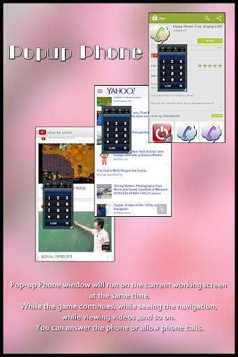 ポップアップフォンfree(PopUp Phone)