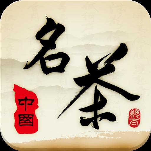 中国名茶平台 LOGO-APP點子