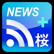 日本のニュース・プラス 桜