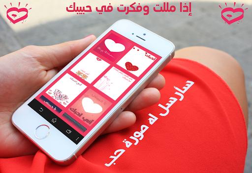 Create Love Photo arabic