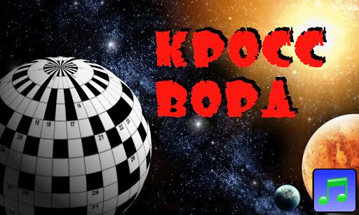【免費拼字App】КроссВорд-APP點子