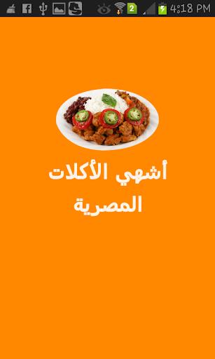 أشهي الأكلات المصرية