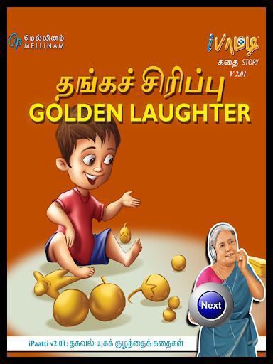 Golden Laughter-iPaatti Kadhai