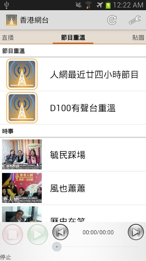 香港網台 - screenshot