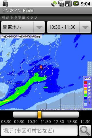 Pinpoint Rainfall- screenshot