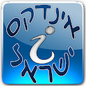 אינדקס ישראל icon