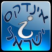 אינדקס ישראל