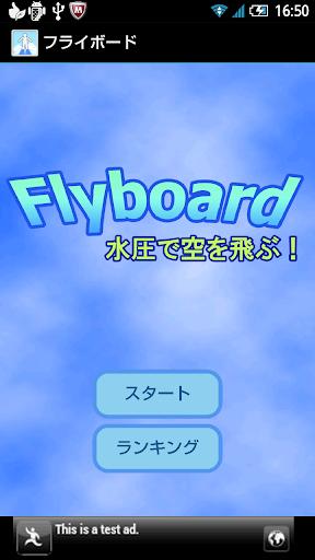 フライボード - 水圧で空を飛ぶ!