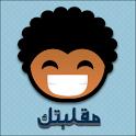 مقلبتك icon