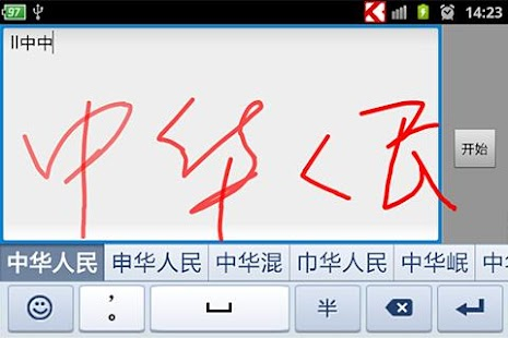 ksense handwriting ime - screenshot thumbnail