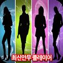 최신안무배우기 -EXO,효린,씨스타,B1A4,크레용팝 icon