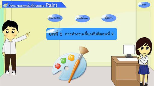 u0e2au0e23u0e49u0e32u0e07u0e20u0e32u0e1eu0e2au0e27u0e22u0e14u0e49u0e27u0e22u0e42u0e1bu0e23u0e41u0e01u0e23u0e21 Paint 5 1.0.1 screenshots 3