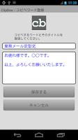 Screenshot of ClipBox