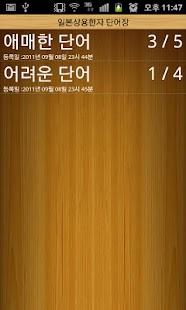 일본상용한자위젯- screenshot thumbnail