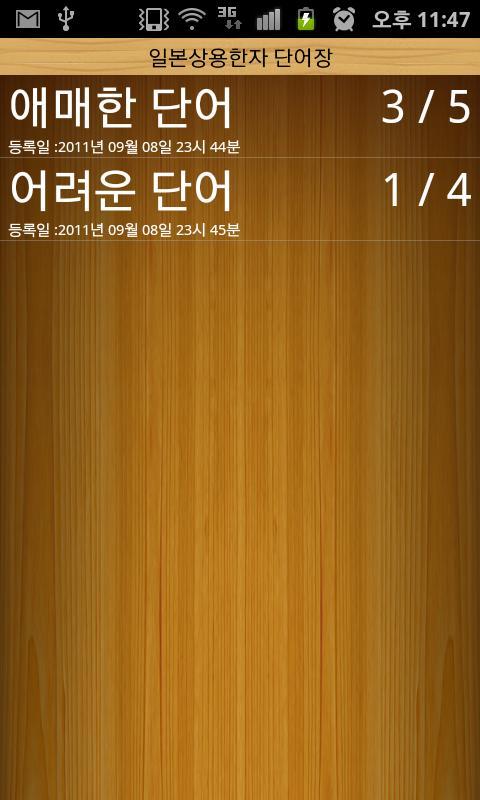 일본상용한자위젯- screenshot