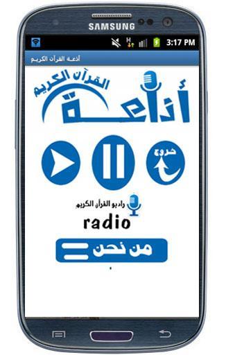 اذاعة القران الكريم راديو 24 س