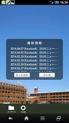 関西国際大学 公式アプリ