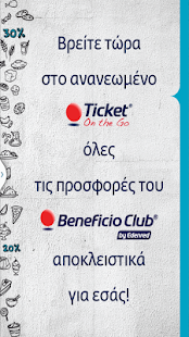 Ticket On The Go- screenshot thumbnail