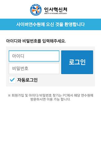 인사혁신처 국가공무원 사이버어학센터