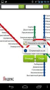 Yandex.Metro - screenshot thumbnail