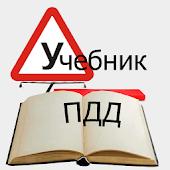 "Учебник ПДД ""АВТОШКОЛА ДОМА"""